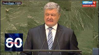 Выступление Порошенко в Генассамблее ООН. 60 минут от 21.02.19