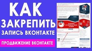 Как закрепить запись на стене ВК. Как закрепить запись на стене в группе ВКонтакте(Подпишись на мой канал ▷http://www.youtube.com/user/vyukazakov?sub_confirmation=1 КАК ЗАКРЕПИТЬ ЗАПИСЬ НА СТЕНЕ ВК. Как закрепить..., 2016-02-16T05:00:01.000Z)