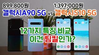 갤럭시A90 5G vs 갤럭시S10 5G, 12가지 특징 비교! 이건 팀킬인가?
