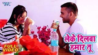 लेके दिलवा हमार तू | #Deepak Yadav का नया सबसे दर्द भरा गीत | Leke Dilawa Hamar Tu