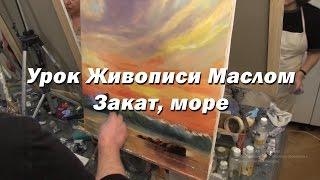 Мастер-класс по живописи маслом №37 - Закат, море. Как рисовать маслом. Урок рисования Игорь Сахаров