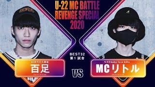 百足 vs MCリトル/U-22 MCBATTLE REVENGE SPECIAL 2020(2020.7.05)