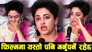 फिल्ममा यस्तो पनि गर्नुपर्ने रहेछ भन्दै रोईन् सुरक्षा | Surakshya Panta | Aama Nepali Movie Trailer
