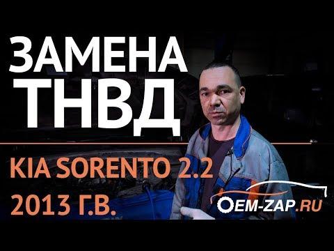 Ремонт Киа Соренто дизель замена топливного насоса ТНВД
