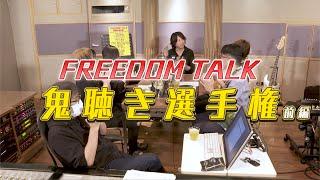 『GLAY「FREEDOM TALK」前編』-Digest-