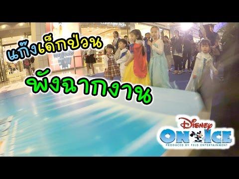 แก๊งเด็กป่วน พังฉากงาน Disney On Ice | แม่ปูเป้ เฌอแตม Tam Story