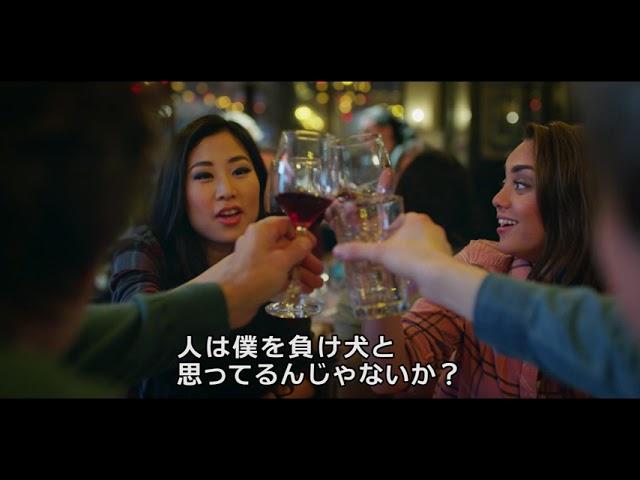 映画『47歳 人生のステータス』予告編