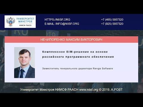 BIM 070 Нечипоренко М.В. - Комплексное BIM-решение на основе российского программного обеспечения