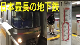 日本最長の地下鉄! 都営大江戸線を乗り通してみた【秋のワンデーパス】
