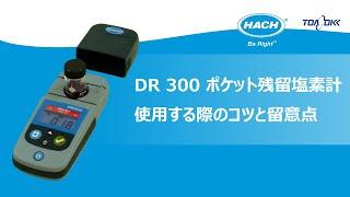 HACH DR300ポケット残留塩素計による遊離塩素測定方法