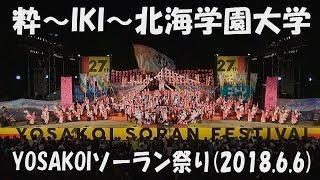 【粋~IKI~北海学園大学】2018.6.6 大通西8丁目ステージ YOSAKOIソーラン祭り