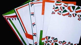 flag| flag border design | independence day card border design |border design paper for independence