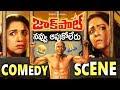 Jackpot Movie Comedy Scene || Jyotika, Revathi || Suriya || Latest Telugu Movies || Sunray Media