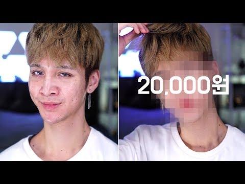 Daily Makeup Under ₩20,000 - Edward Avila