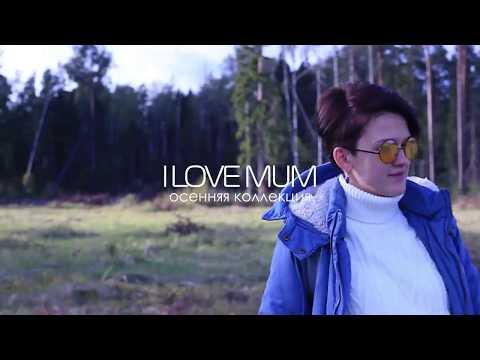 Куртка для беременных ILoveMum