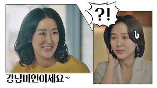 [학부모 모임] '강남 미인'의 뜻을 알게 된 미래母 (당황;;) 내 아이디는 강남미인(Gangnam Beauty) 12회