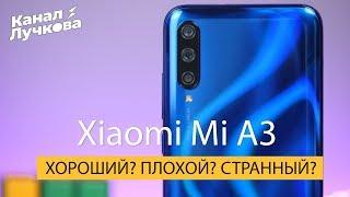 Xiaomi Mi A3 - Самый Конфликтный Смартфон Xiaomi