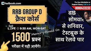 9:30 AM - 12:00 PM | RRB Group D 2018 Crash Course Day 13 | रेलवे Group D GS, GA, Maths & Reasoning