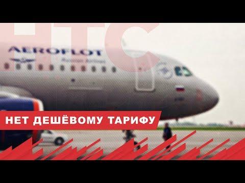 НТС Севастополь: «Аэрофлот» отменит самые дешевые багажные тарифы