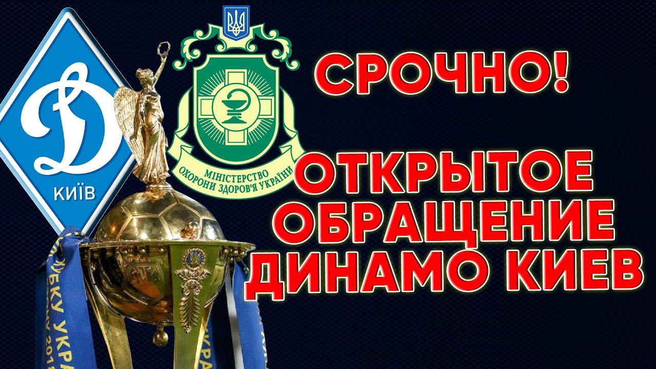 динамо киев последние новости