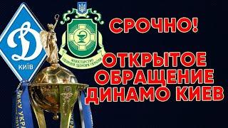 Открытое обращение Динамо Киев касаемо Кубка Украины Новости футбола сегодня