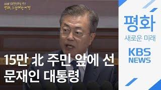 15만 북한 시민 앞에서 선 문재인 대통령 / KBS뉴스(News)