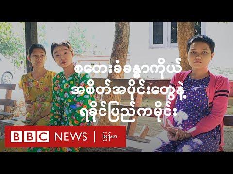 ခြေမဲ့လက်မဲ့နဲ့ ဘဝတွေ အလဟဿ ဖြစ်ရတဲ့ ရခိုင်ပြည်တွင်းစစ် - BBC News မြန်မာ