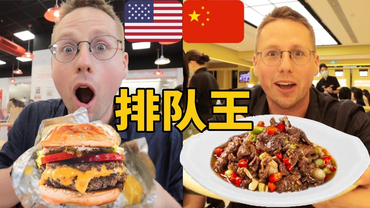 上海人2021年最爱的排队的两家店!到底哪一家更值得排队?【Five Guys,炊烟小炒黄牛肉评测】