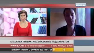 Классики литература оказались под запретом (ЭФИР КП)