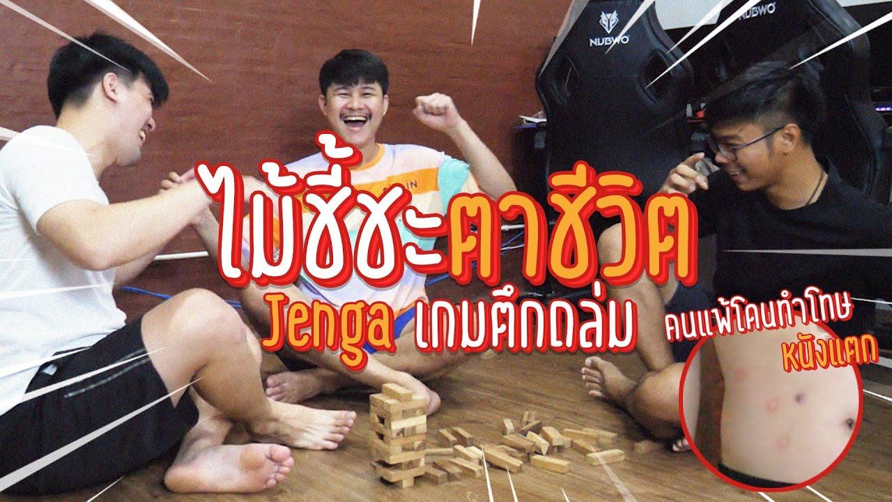 ไม้ชี้ชะตาชีวิต Jenga เกมตึกถล่ม! คนแพ้โดนทำโทษถึงกับหนังแตก!!!