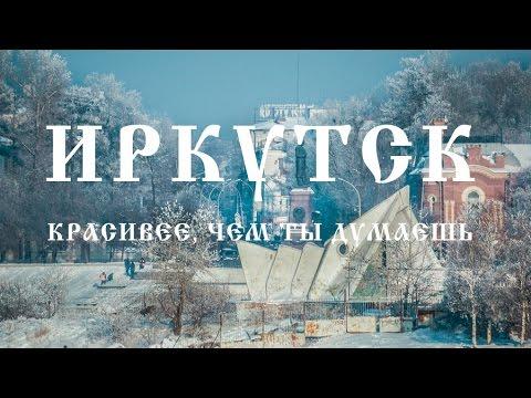 Иркутск красивее, чем ты думаешь \ Frostarts.ru \ видеосъемка в Иркутске
