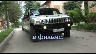 Трейлер Свадьба Сергей и Юлия 09.07.2011