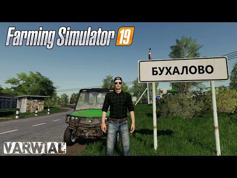 Farming Simulator 19 Деревня Бухалово - Не хреново #Посмотрим