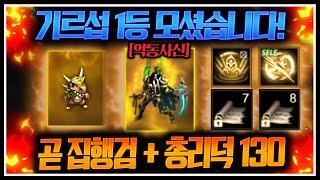 리니지M [도건] 곧 집행검+총리덕130 신화사신캐릭 기르섭 1등 모셨습니다!(feat.전투영상)