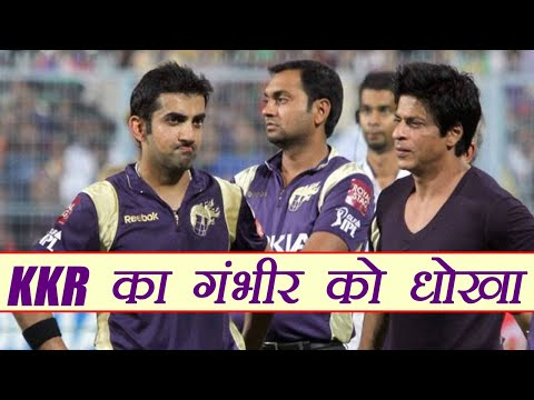 IPL 2018: Gautam Gambhir not retained by Kolkata Knight Riders | वनइंडिया हिंदी