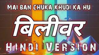 Believer Imagine Dragons (Hindi Version)Sahiel