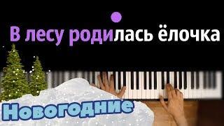 В лесу родилась ёлочка ● караоке | PIANO_KARAOKE ● ᴴᴰ + НОТЫ & MIDI