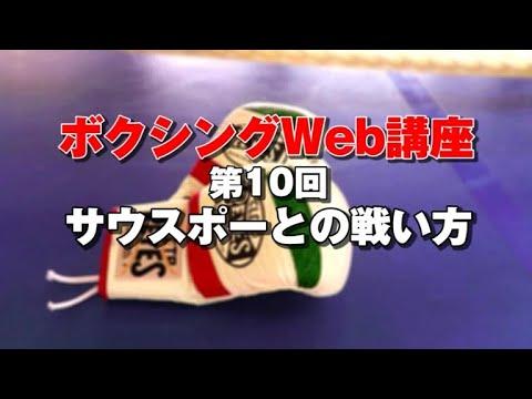 ⑩サウスポーとの戦い方【ボクシングweb講座】