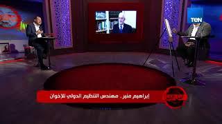 إبراهيم منير كان مكلف بمتابعه المصريين بالخارج وضمهم لجماعة الإخوان لتقوية التنظيم الدولي للإخوان