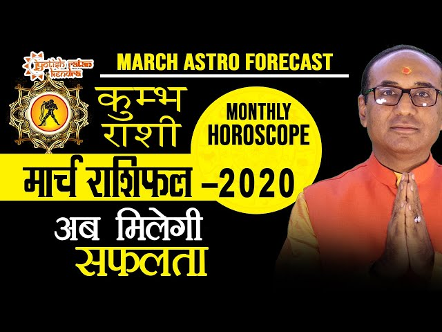 कुम्भ राशिफल मार्च 2020 | Aquarius | क्या खास है मार्च में |  Kumbh  Rashifal March 2020