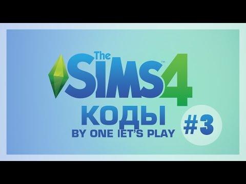 The Sims 4 Коды #3