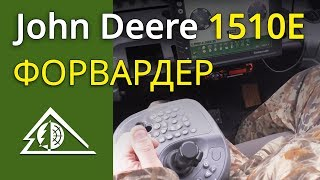 Форвардер JohnDeere 1510E