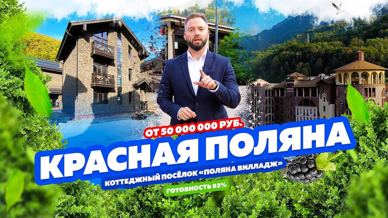 КРАСНАЯ ПОЛЯНА! «Polyana Gorky Village»
