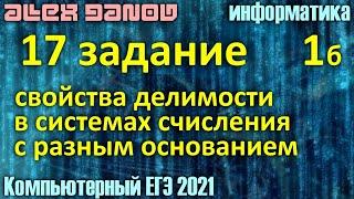 17 задание делимость ЕГЭ по Информатике 2021