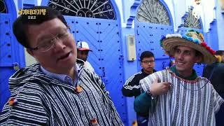 세계테마기행 - [인샬라, 모로코 1부- 강렬한 색채의 나라]_#001