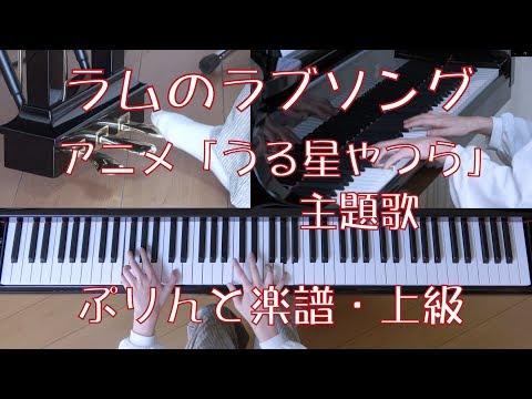 使用楽譜:ぷりんと楽譜・上級、 採譜者:未記載、 2020年1月5日録画(ピアノ歴10年・高2)