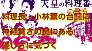 佐藤健主演『天皇の料理番』より 夏目漱石みたいな雰囲気の、小林薫さん...