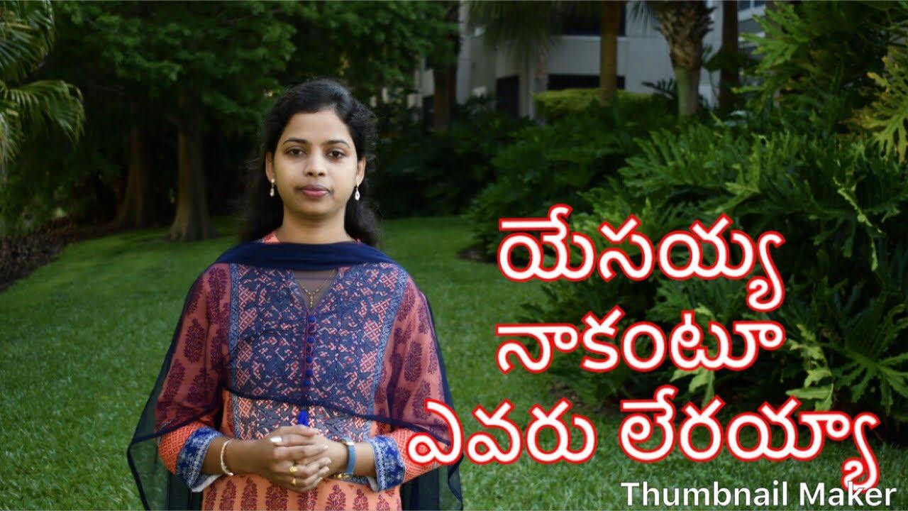 యేసయ్య నాకంటూ ఎవరు లేరయ్యా || Yesayya Naakantu Evaru Lerayyaa || latest Telugu Christian Song || 4K