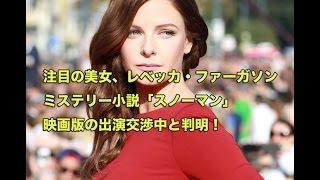 注目の美女、レベッカ・ファーガソンがミステリー小説「スノーマン」映画版へ出演交渉中と判明!