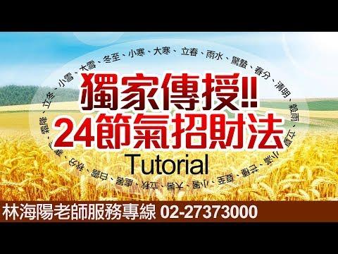 林海陽 獨家傳授 24節氣招財法 20190409